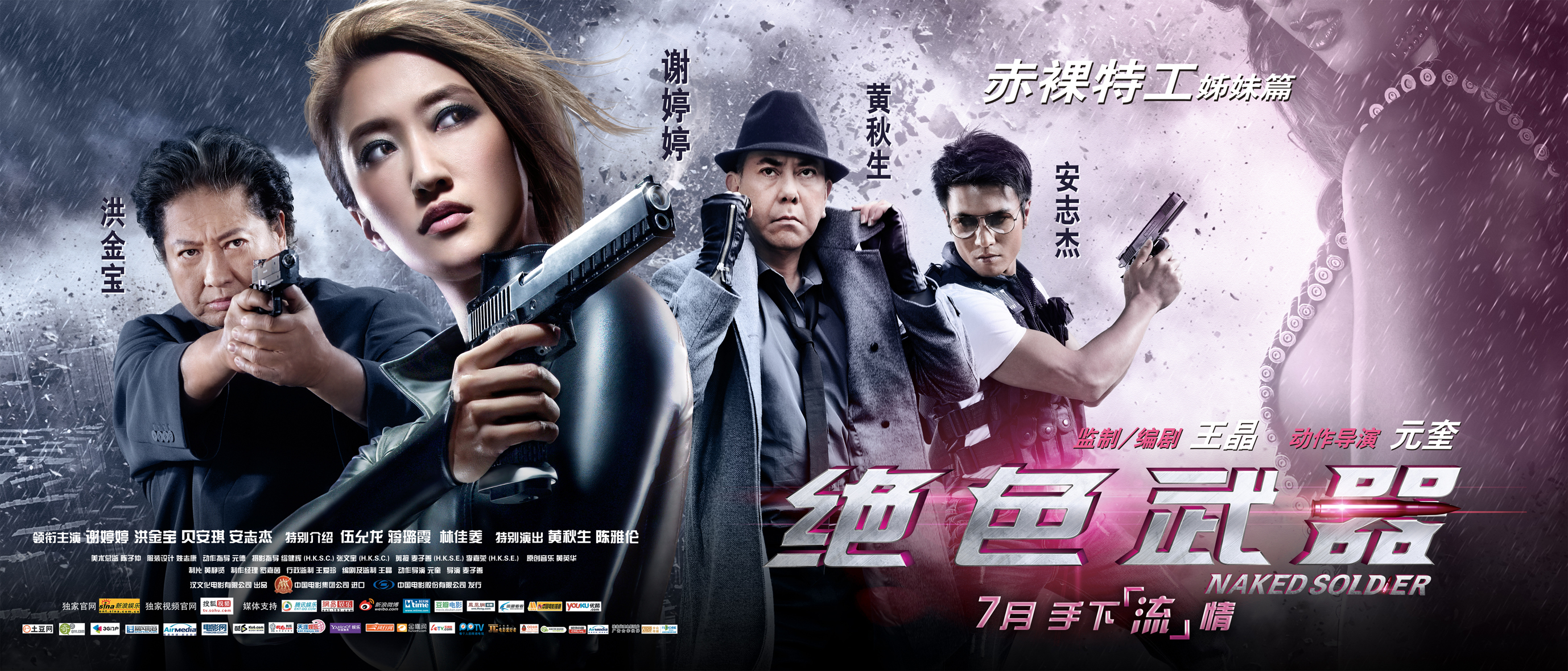 Watch Naked Soldier 2012 Full HD Movie Online for Free