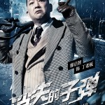 The Bullet Vanishes Poster 5