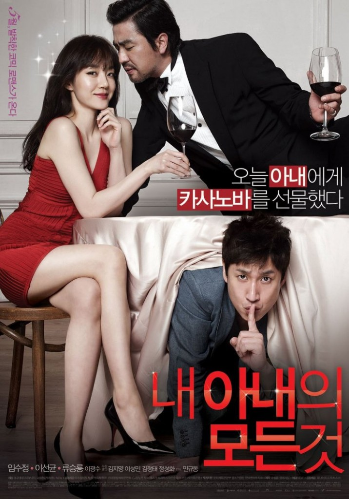 all about wife poster