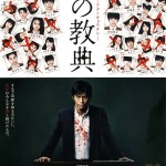 Aku no Kyoten (Lesson of the Evil) Poster
