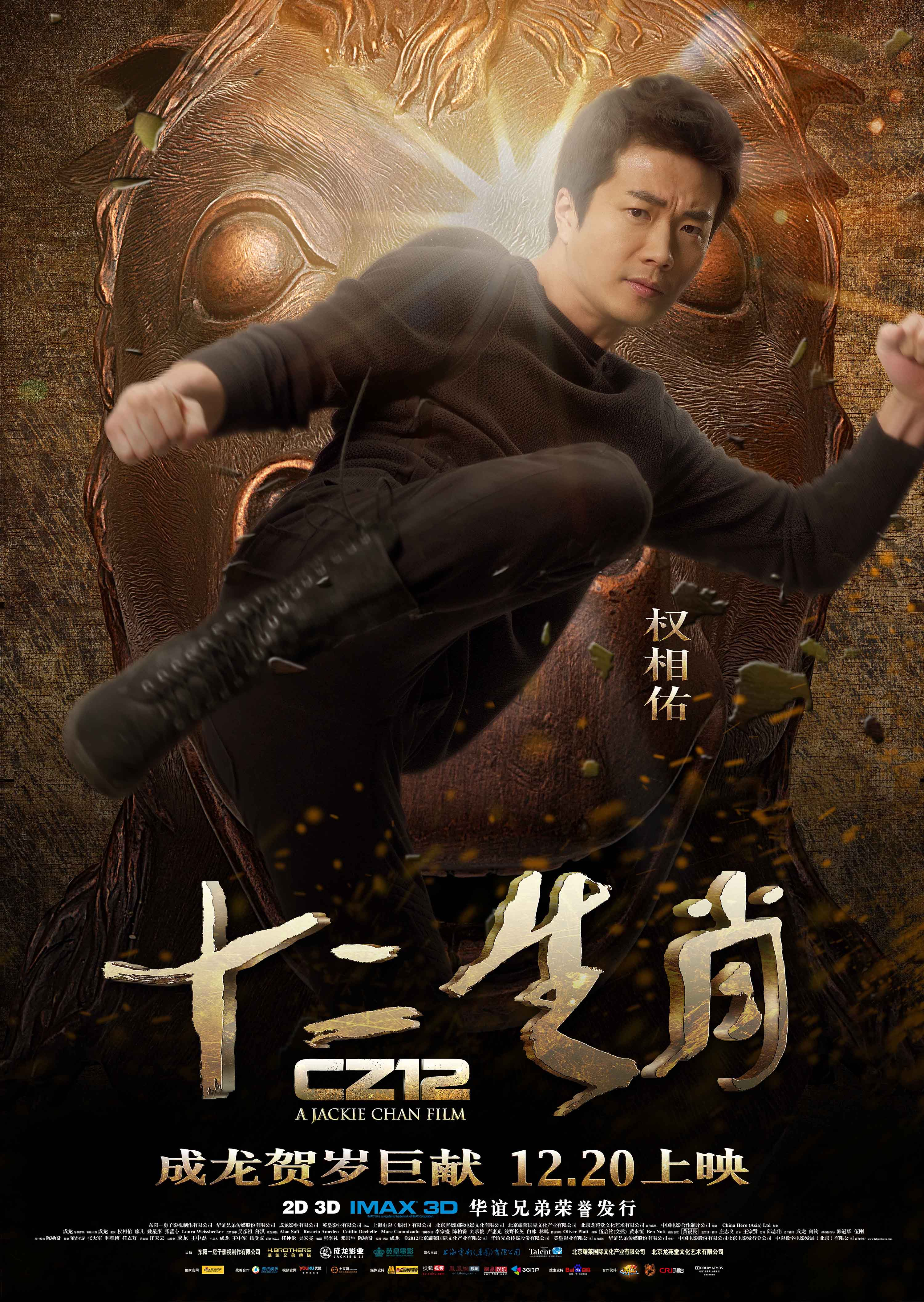 New Character Posters For Jackie Chan's Chinese Zodiac