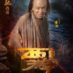 Journey to the West  Poster 4