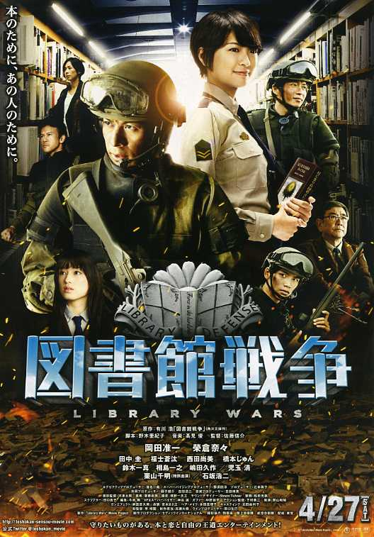 Library Wars Poster 2