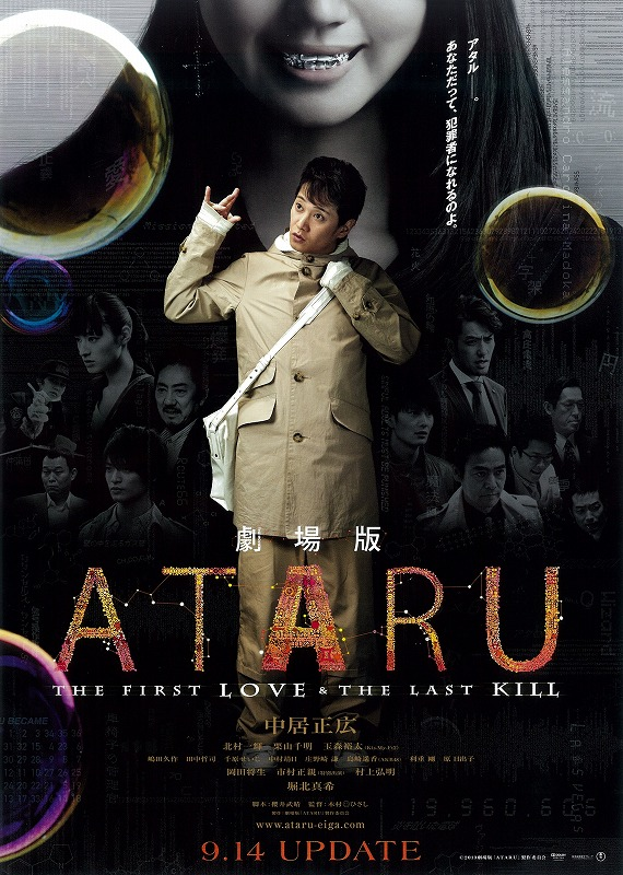 Teaser Now Up For Ataru The First Love & The Last Kill