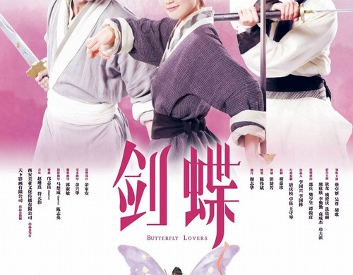 assassin blade butterfly lovers poster