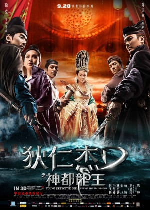 New Young Detective Dee: Rise of the Sea Dragon Poster Gallery | Film