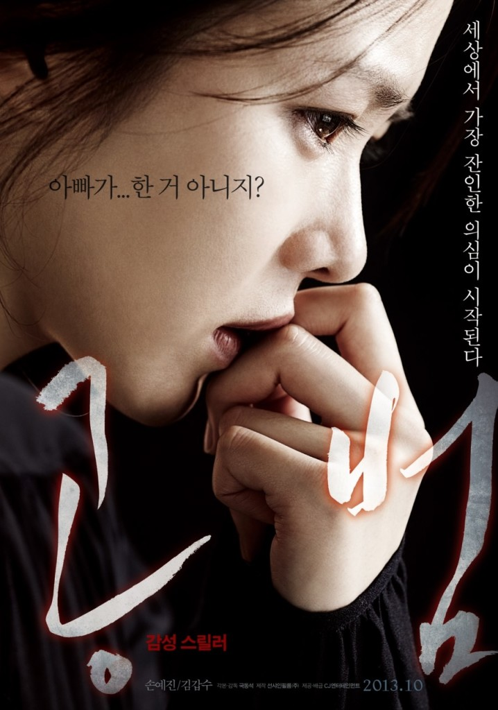 accomplice poster 1