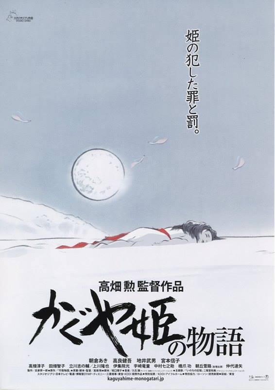 tale of the bamboo cutter poster