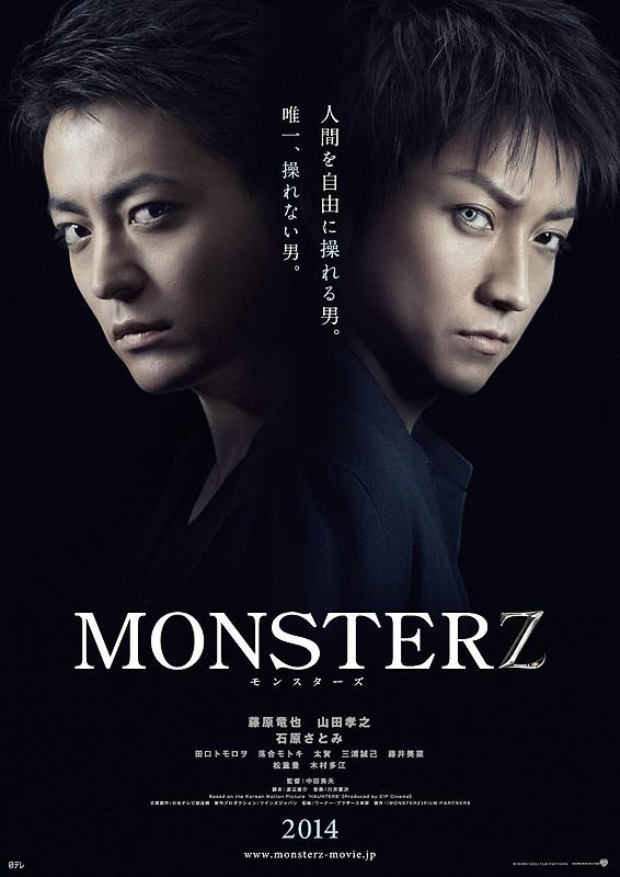 monsterz poster 1