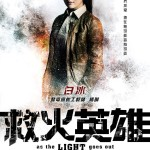 as the light goes out character poster 5
