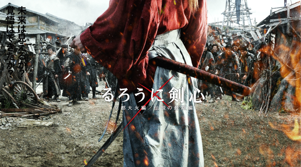 rurouni kenshin 2 movie cover