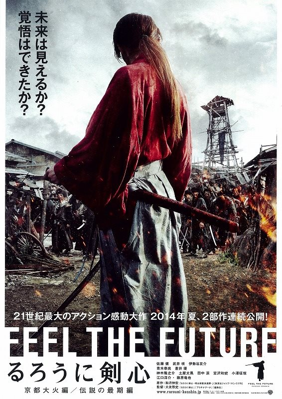 Rurouni Kenshin - Kyoto Inferno / The Legend Ends