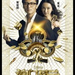man from macau poster 2