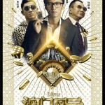 man from macau poster 3