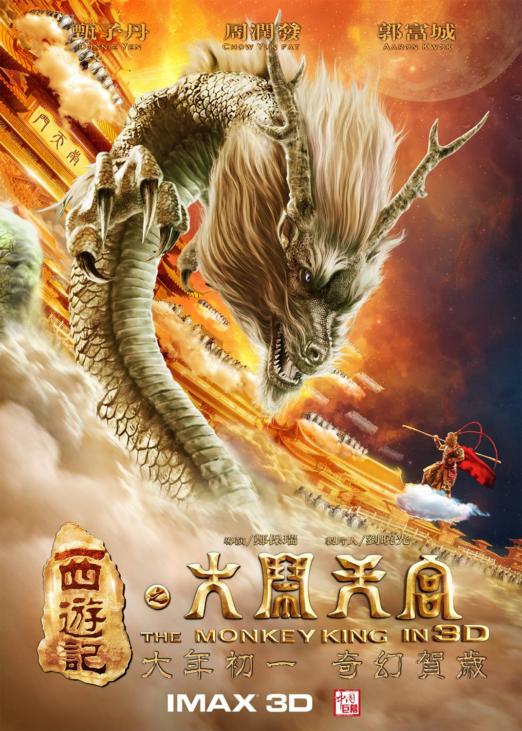 new �monkey king 3d� dragon action trailer and images updated