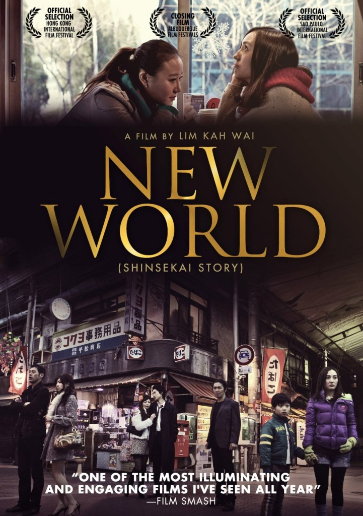 new world dvd cover