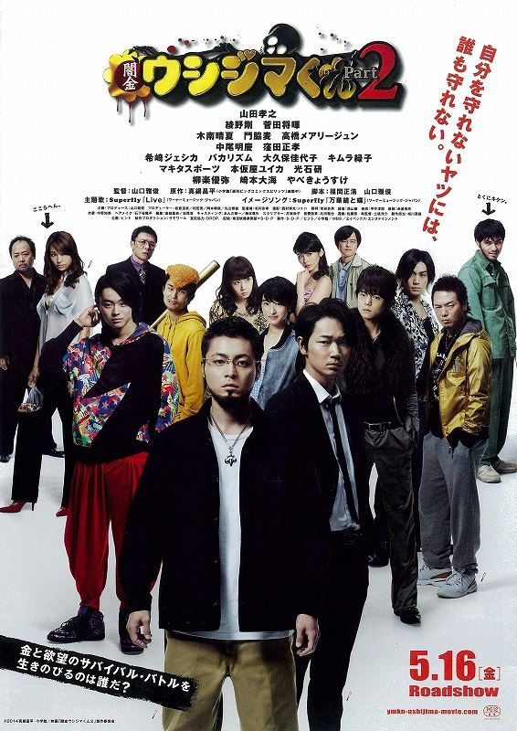 """Ushijima the Loan Shark 2"""" Poster and Cast List Updated"""