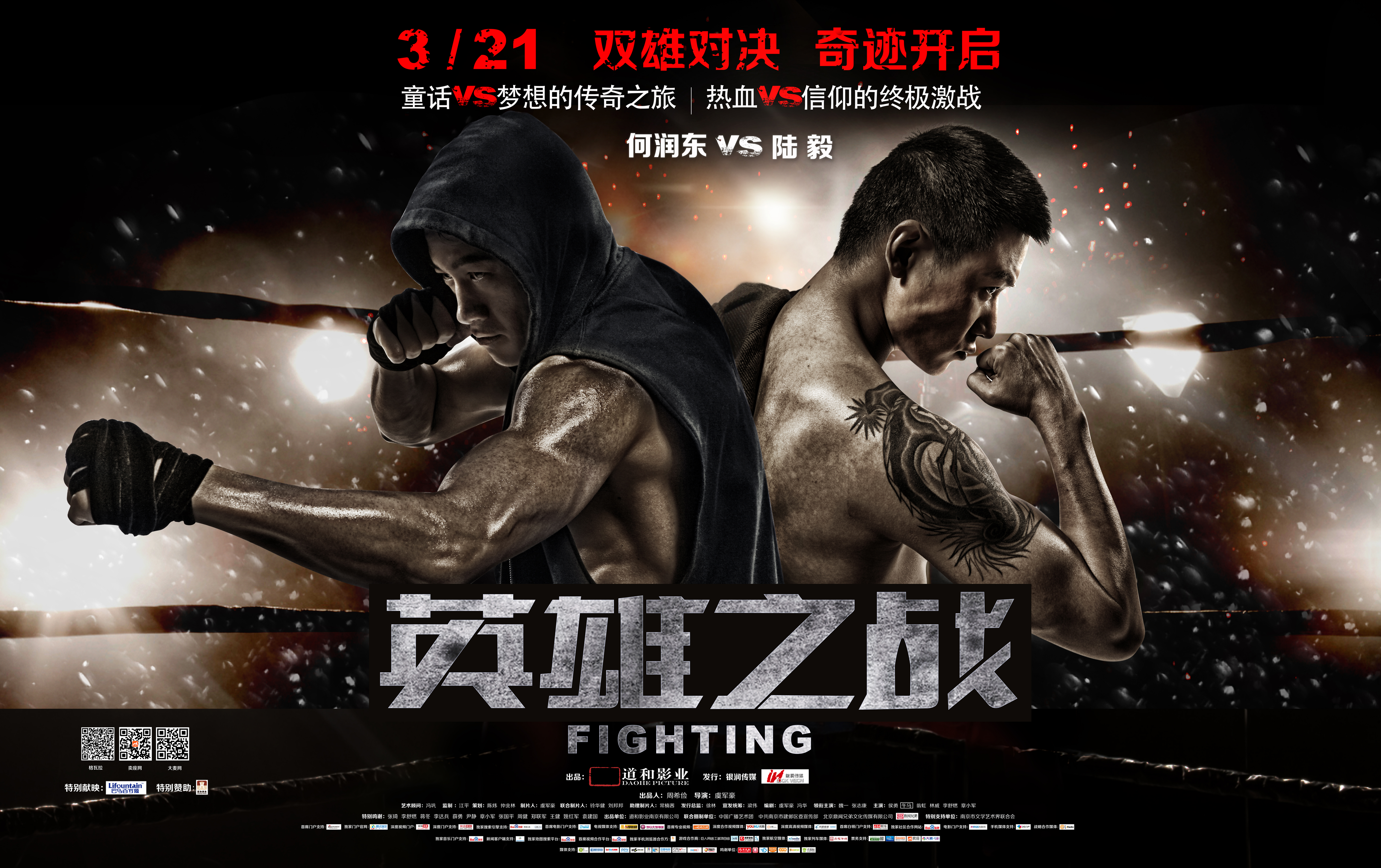 new �fighting a better tomorrow� trailer and gallery added