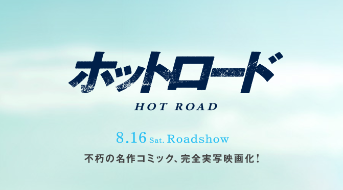 hot road cover