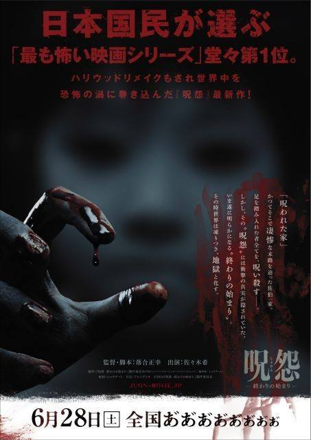 juon begining end poster 2