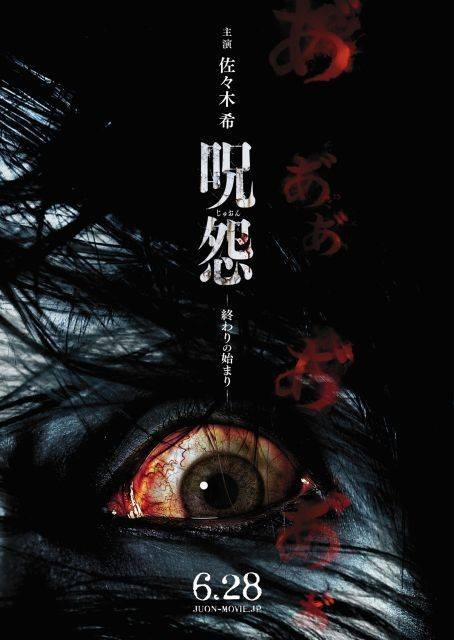 juon begining end poster