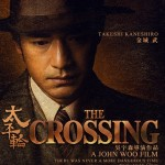 the crossing takeshi kaneshiro poster