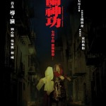 hungry ghost ritual poster 3
