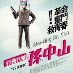 meeting dr sun poster 1