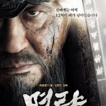 roaring currents poster 1