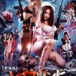 lust of the dead poster 2