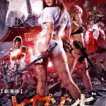 lust of the dead poster 3