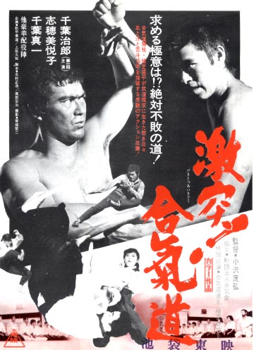 power of aikido poster