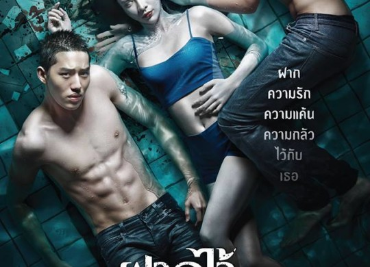 swimmers thai movie poster 1