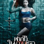 swimmers thai movie poster 2