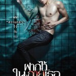 swimmers thai movie poster 3
