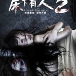 under the bed 2 poster 4
