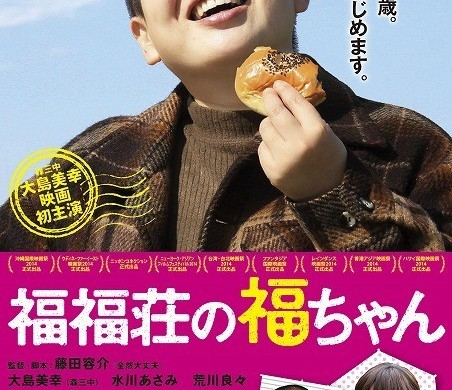 fuku-chan movie poster