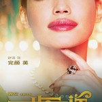 gone with the bullets poster shu qi