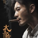 the crossing huang xiaoming image