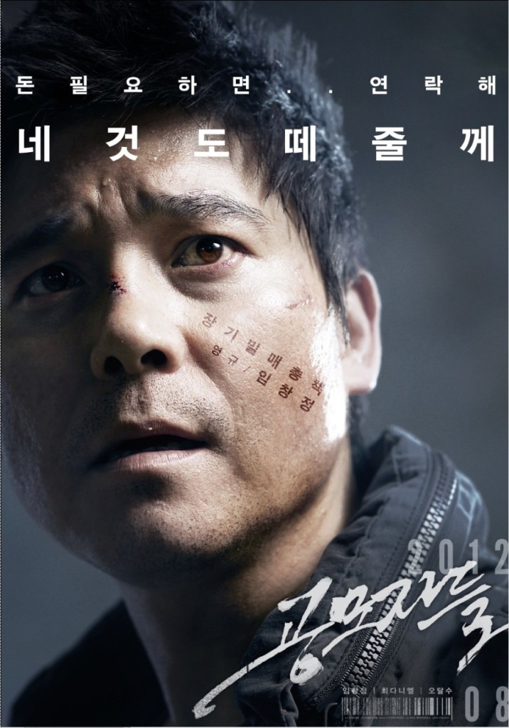 Trafficers_Character_Poster_1