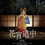 courtesan with flowered skin poster