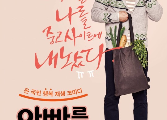 dad for rent poster