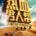 hot blood band poster 1