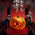the haunted cinema poster 4
