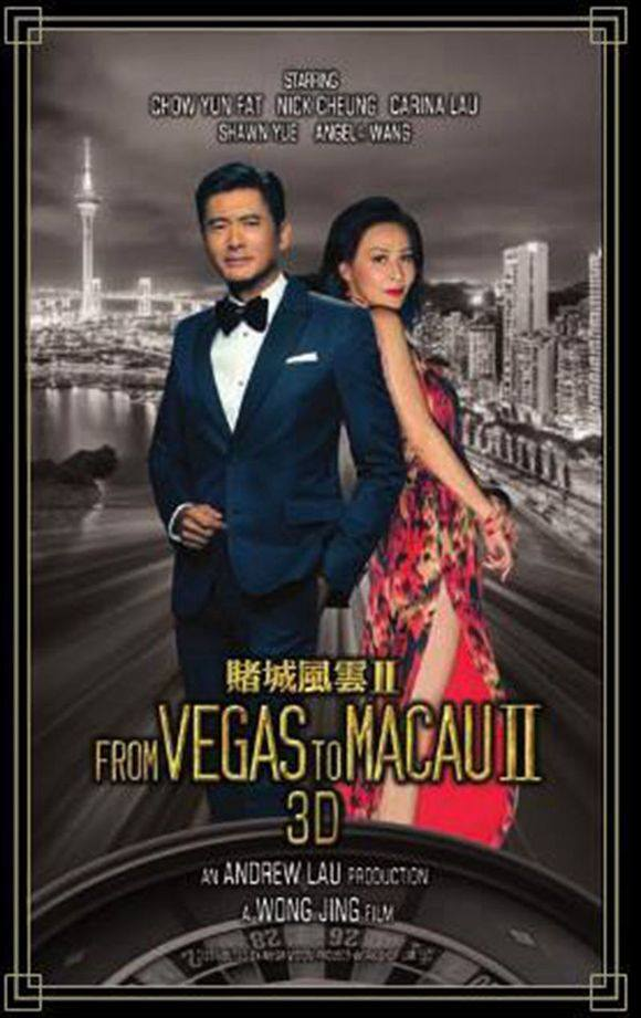 From Vegas to Macau II Poster and Synopsis For From Vegas to Macau 2 Now Online