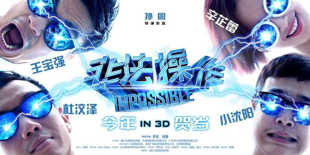 impossible 3d cover