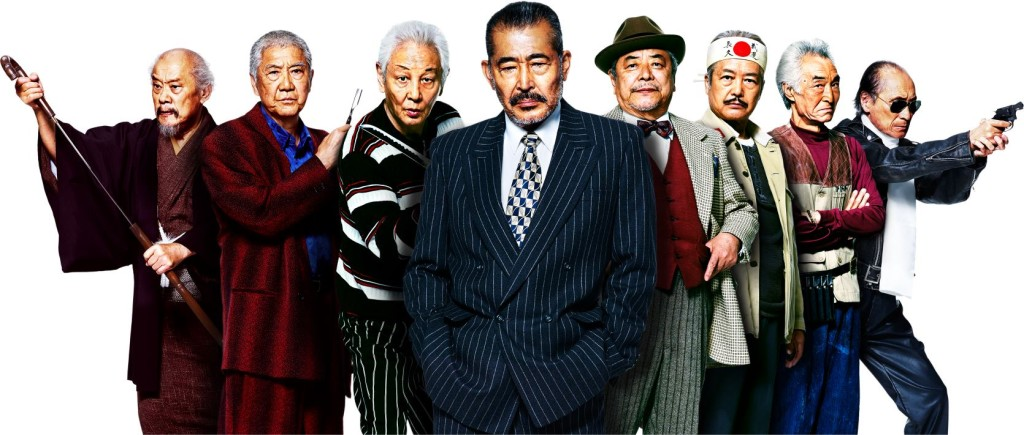 ryuzo and the seven henchmen banner