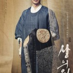 the royal tailor poster 4