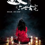 psychic VI movie poster 2
