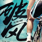 to the fore poster 1